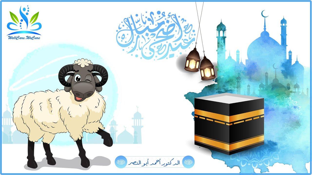 عيد أضحى مبارك 2020   كل عام وأنتم بخير Happy Eid Adha