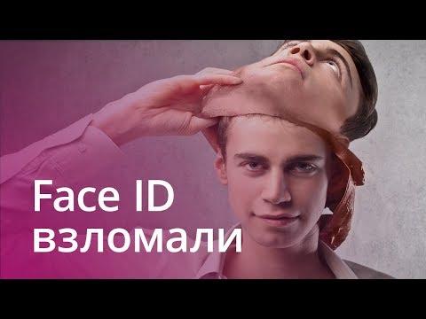 #Главное - Как взломать Face ID за 200 долларов