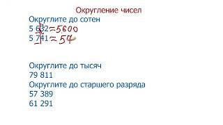 Математика 5 класс. Округление чисел