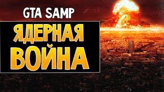 Ядерная война в GTA SAMP! Эпик!