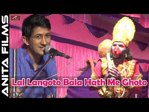 Latest Hanuman Bhajan | Lal Langoto Bala Hath Me Ghoto | Rajasthani New Songs 2017 | FULL HD Video
