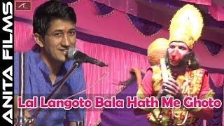 Latest Hanuman Bhajan | Lal Langoto Bala Hath Me Ghoto | Rajasthani New Songs 2017 | FULL HD Video