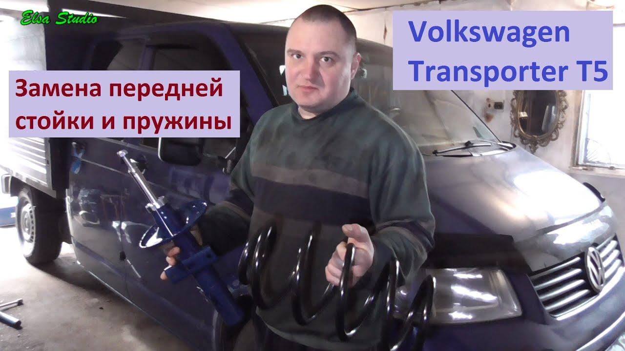 Замена переднего амортизатора транспортер т5 вакансии на элеватор в москве
