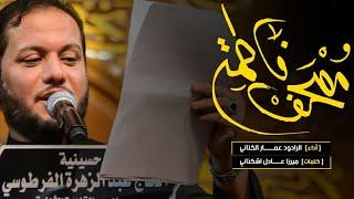 مصحف فاطمة | الملا عمار الكناني - حسينية الحاج عبد الزهرة الفرطوسي - العراق - ميسان