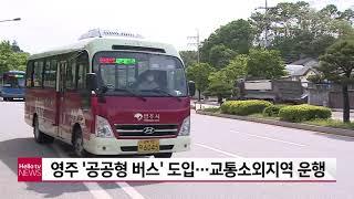 영주 '공공형 버스' 도입…교통소외지역 운행
