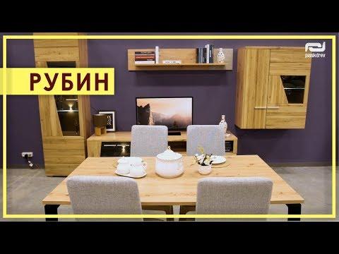ГОСТИНАЯ «РУБИН». Обзор модульной программы Рубин от Пинскдрев в Москве