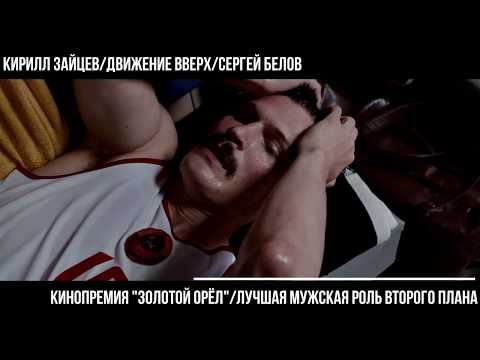 КИРИЛЛ ЗАЙЦЕВ - ДВИЖЕНИЕ ВВЕРХ - СЕРГЕЙ БЕЛОВ