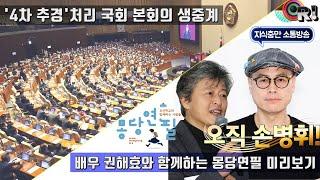 [생중계] '4차 추경' 처리 국회 본회…