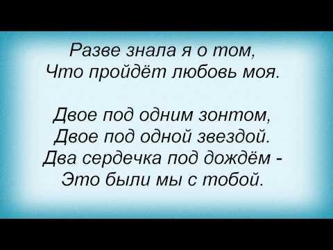 Клип Диана Гурцкая - Двое под одним зонтом