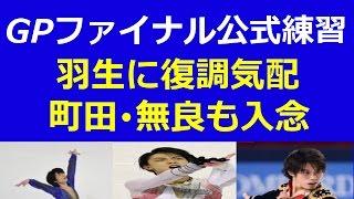 【フィギュア グランプリファイナル 2014 出場者】羽生結弦、町田樹、無...