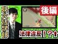 【後編】東大法学部による法律厳守マリオカートが面白すぎたwwww