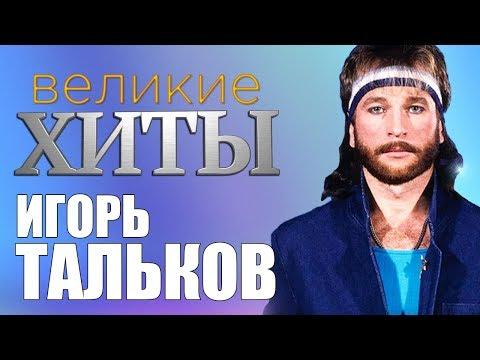 Игорь Тальков -  Великие Хиты