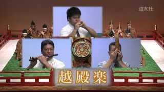「越殿楽1行目前半」『雅楽をはじめよう 管楽器編』(2)