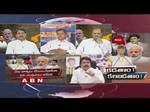 Discussion   CM Chandrababu Naidu Open Challenge To PM Modi Over Kadapa Steel Plant   Part 2