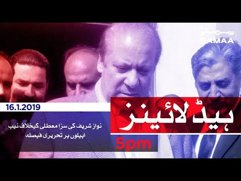 Samaa Headlines - 5PM - 16 January 2019