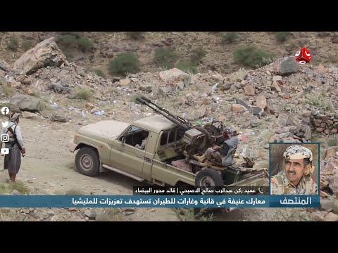 معارك عنيفة في قانية وغارات للطيران تستهدف تعزيزات للمليشيا