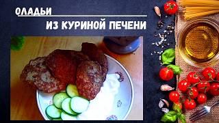 Нежные сочные .Печеночные оладьи на обед или ужин.Простой и вкусный рецепт для всей семьи. ПП рецепт