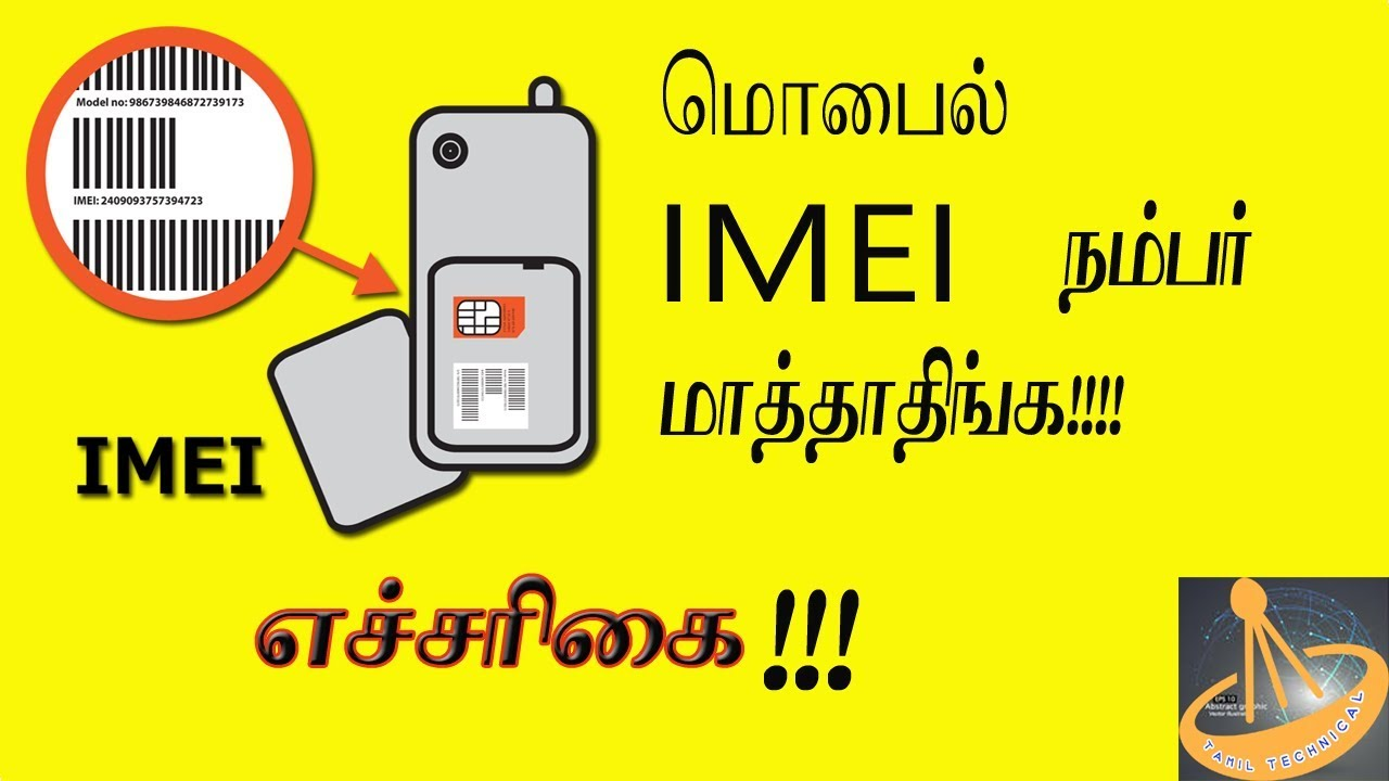 Mobile IMEI Number no change Warning