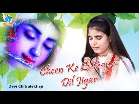 'Cheen Ke Le Gaya Dil Jigar '  Bhagwat Katha Bhajan    By Devi Chitralekhaji Deviji    
