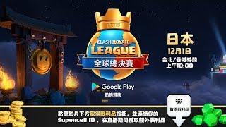 2018 CRL 全球總決賽 thumbnail