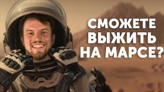 Сможете ли вы жить и общаться на Марсе? Проблемы идей Илона Маска