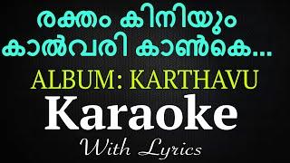 Super Hit Christian Devotional Karaoke with Lyrics Album Karthavu    Song Raktham