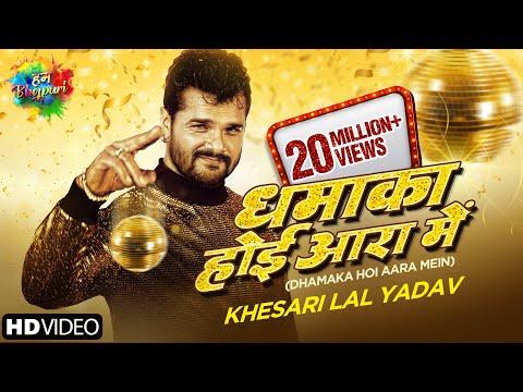 Khesari Lal Yadav   Dhamaka Hoi Aara Mein   धमाका होई आरा   Antra Singh Priyanka  Bhojpuri Song 2021