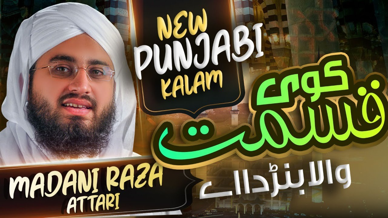 New Punjabi Kalam | Koi Qismat Wala Banda Ay Mehman Madine Wale Da  | Madani Raza Attari