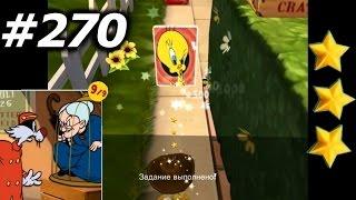 Looney Tunes Dash Level 270 Episode 18 / Игра Забег Луни Тюнз уровень 270