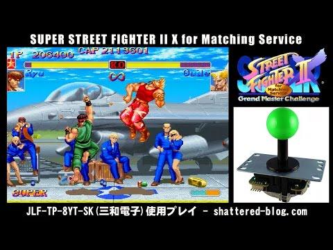 JLF-TP-8YT-SK(三和電子)使用プレイ① - SUPER STREET FIGHTER II X for Matching Service [USB3HDCAP]