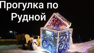 Талнах. Прогулка по улице Рудная, 24.12.19г. Talnakh. Walk down the Rudnaya street, 24.12.19.