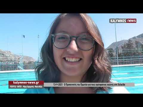 13-9-2021 Ο Προπονητής του Πρωτέα για τους πρόσφατους αγώνες στη Χαλκίδα