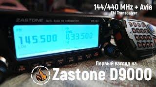 ZASTONE D9000 144/440 МГц - Первый взгляд на трансивер (анонс)