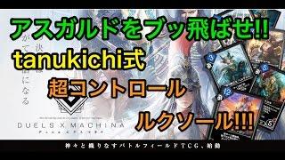 アスガルドをブッ飛ばせ!!! tanukichi式超コントロールルクソール!!!!