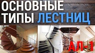 Смотреть видео Виды деревянных лестниц