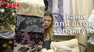 видео Ткани для штор