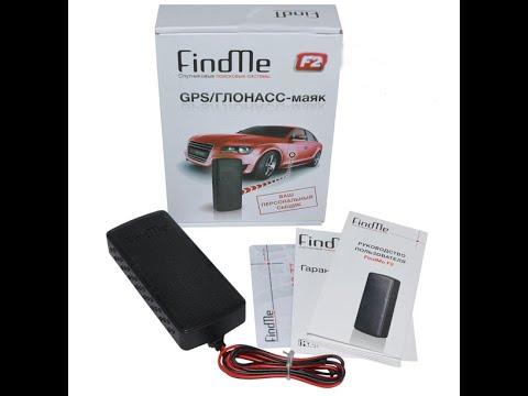 GPS маяк Findme F2 - GPS маячок для авто