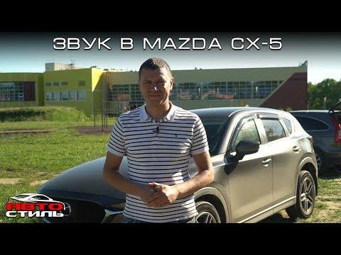 видео: КАЧЕСТВЕННО и ГРОМКО Mazda CX-5 #двигайся_с_музыкой Обзор от Автостиль