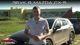 КАЧЕСТВЕННО и ГРОМКО Mazda CX-5 #двигайся_с_музыкой Обзор от Автостиль