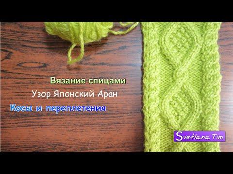Схемы вязания спицами косы и жгуты и ромбы с описанием