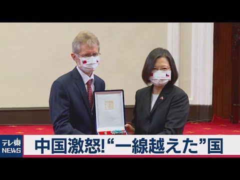 """台湾「公式訪問」!中国に""""No!"""" …チェコ「本気」のワケは?【後編】(2020年9月4日)"""