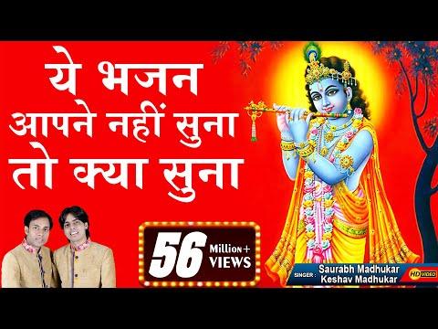 श्री कृष्ण का ऐसा भजन अगर आपने अब तक नहीं सुना तो क्या सुना ? एक बार जरुर सुने || Saurabh-Madhukar