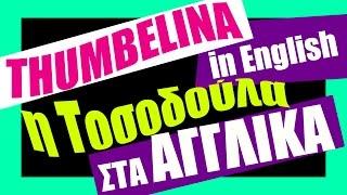 Bedtime Stories - Thumbelina - English Talking Book
