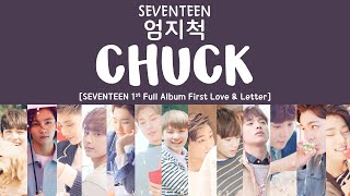 [LYRICS/가사] SEVENTEEN (세븐틴) - Chuck (엄지척) [1st Full Album First Love & Letter]