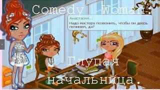 Аватария/COMEDY WOMAN/Глупая начальница
