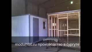 Бытовки, готовые бани, дачные модульные дома в ХМАО(http://modul100.ru/ Компания 100 тонн модуль производит в Сургуте: - бытовки - мобильные модульные бани - модульные..., 2014-11-10T06:37:25.000Z)