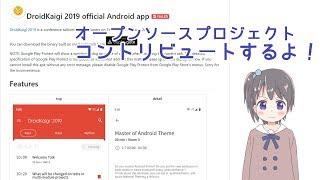 【DroidKaigi】オープンソースプロジェクトにコントリビュートするよ!!!【バーチャルYouTuber】