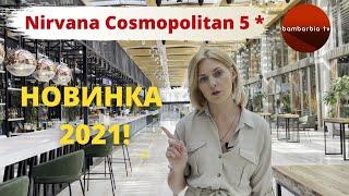ТУРЦИЯ отель Nirvana Cosmopolitan 5 НОВИНКА 2021