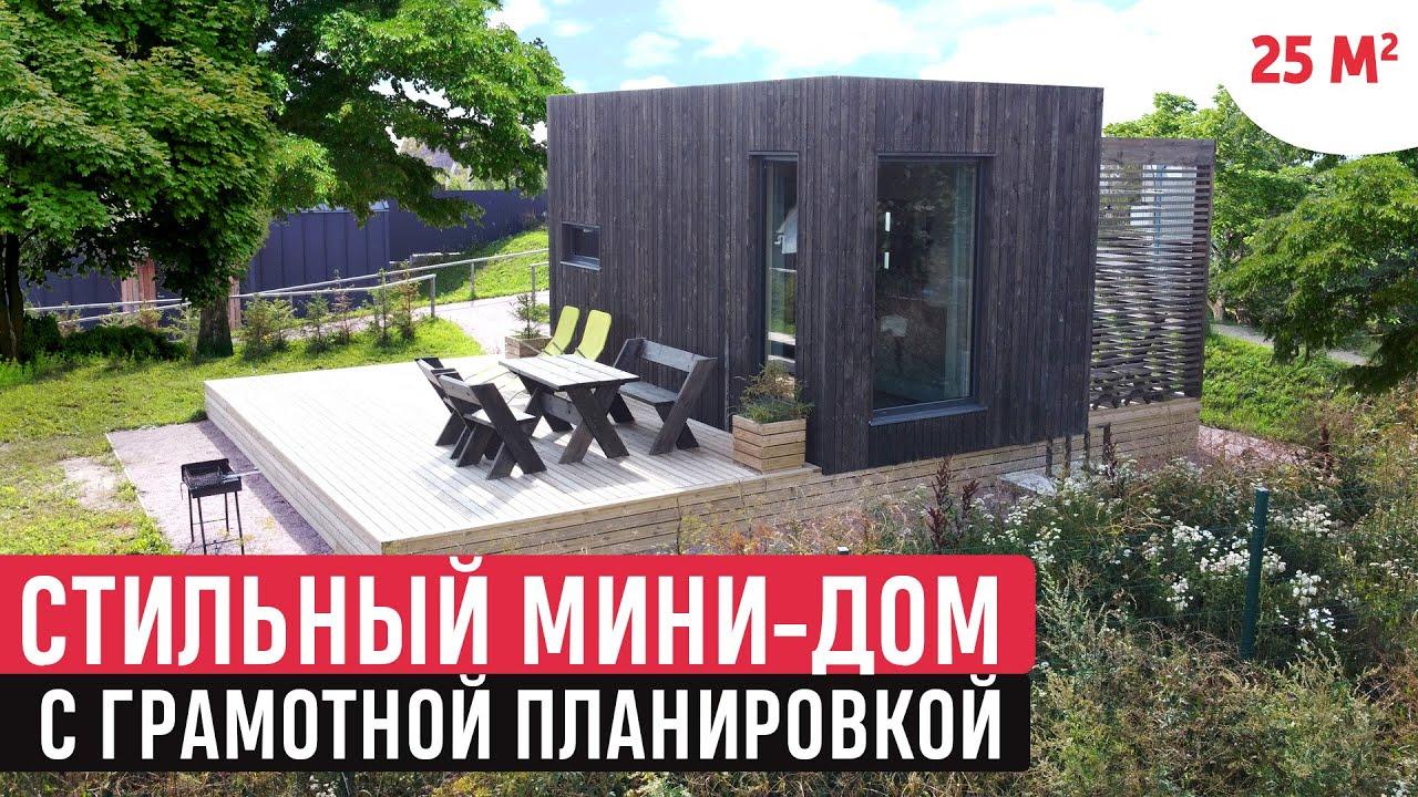 Маленький домик с удобной планировкой/Обзор дома и РумТур/Tiny house Family Barn Karvala 25 & sauna
