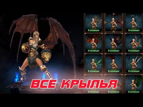 Diablo 3: Все крылья в игре и как их получить